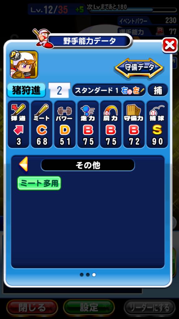 f:id:arimurasaji:20180215213823p:plain