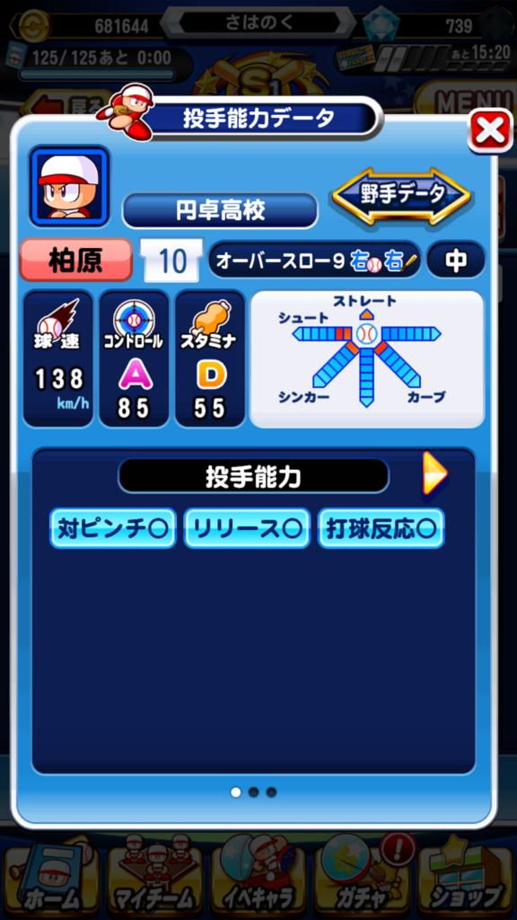 f:id:arimurasaji:20180217205447p:plain