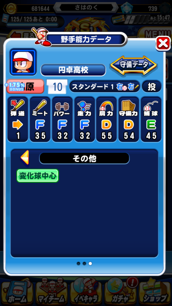 f:id:arimurasaji:20180217205453p:plain