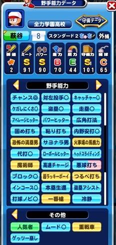 f:id:arimurasaji:20180326231032j:plain