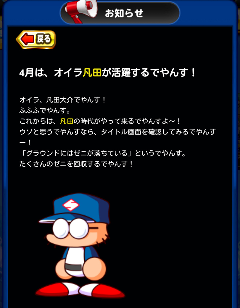 f:id:arimurasaji:20180401102550p:plain