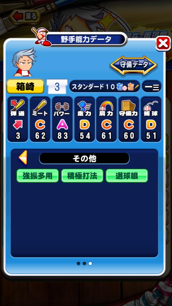 f:id:arimurasaji:20180523194438p:plain
