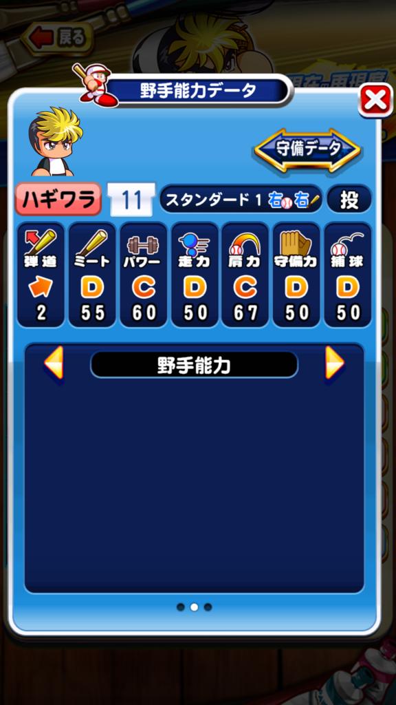 f:id:arimurasaji:20180524204153p:plain