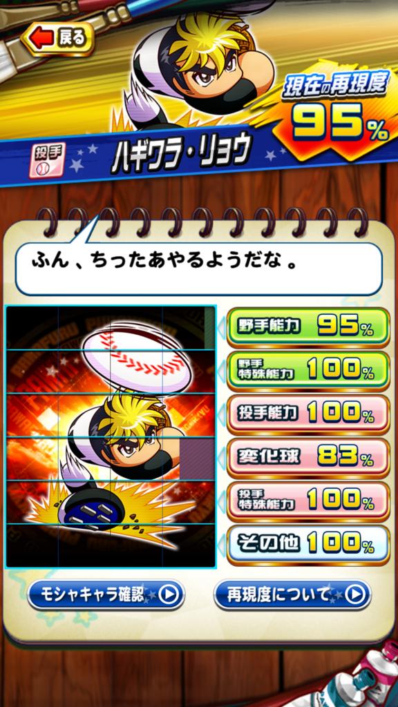 f:id:arimurasaji:20180524225840p:plain