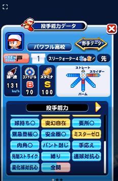 f:id:arimurasaji:20180624203143p:plain