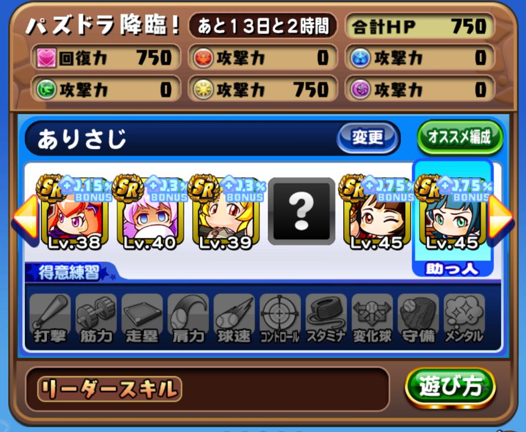 f:id:arimurasaji:20180717202251p:plain