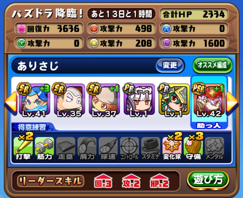 f:id:arimurasaji:20180717213539p:plain