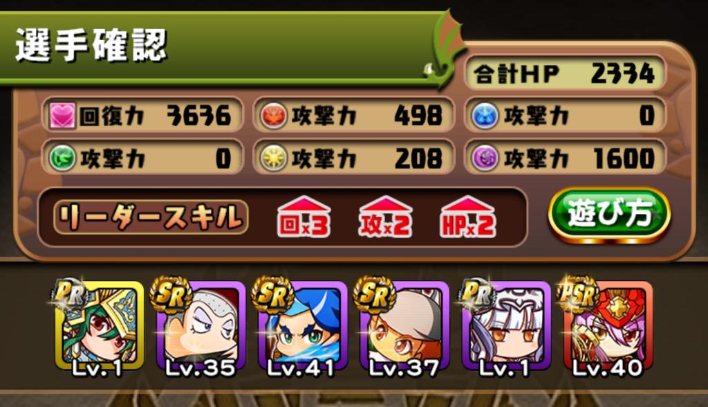 f:id:arimurasaji:20180718081543p:plain