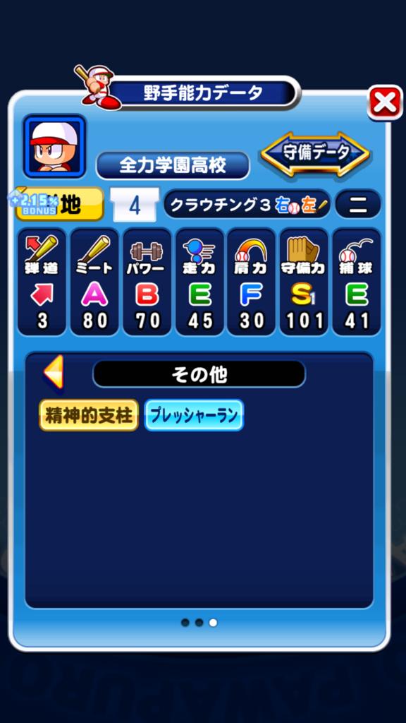 f:id:arimurasaji:20180722095816p:plain
