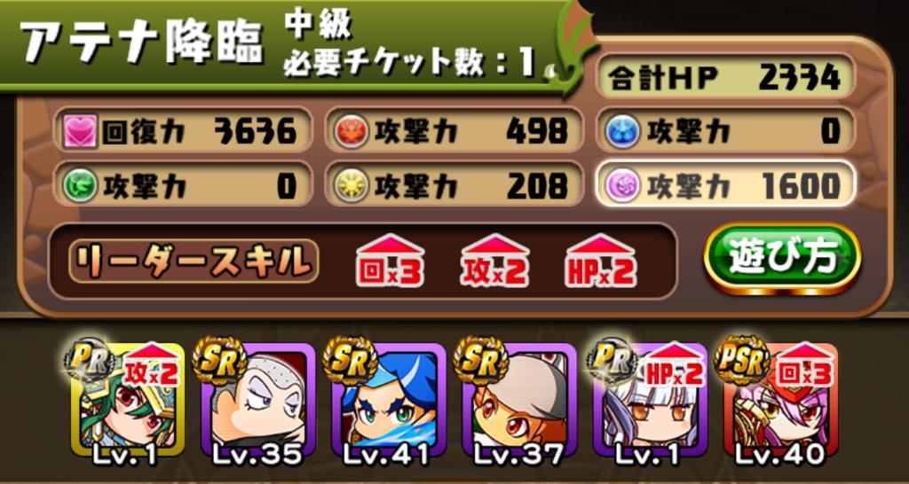 f:id:arimurasaji:20180723205938p:plain