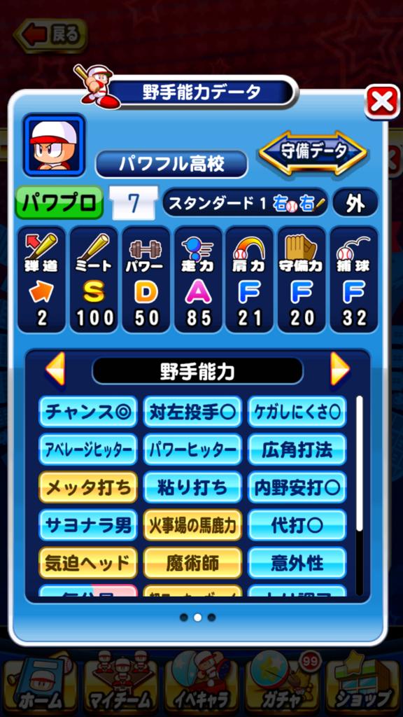 f:id:arimurasaji:20180724210705p:plain