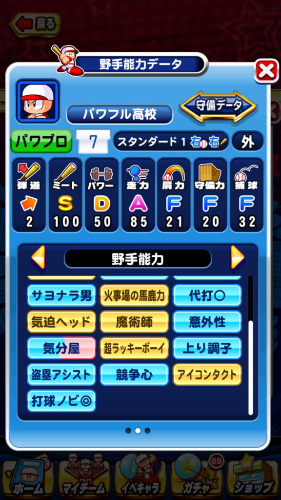 f:id:arimurasaji:20180724210709p:plain