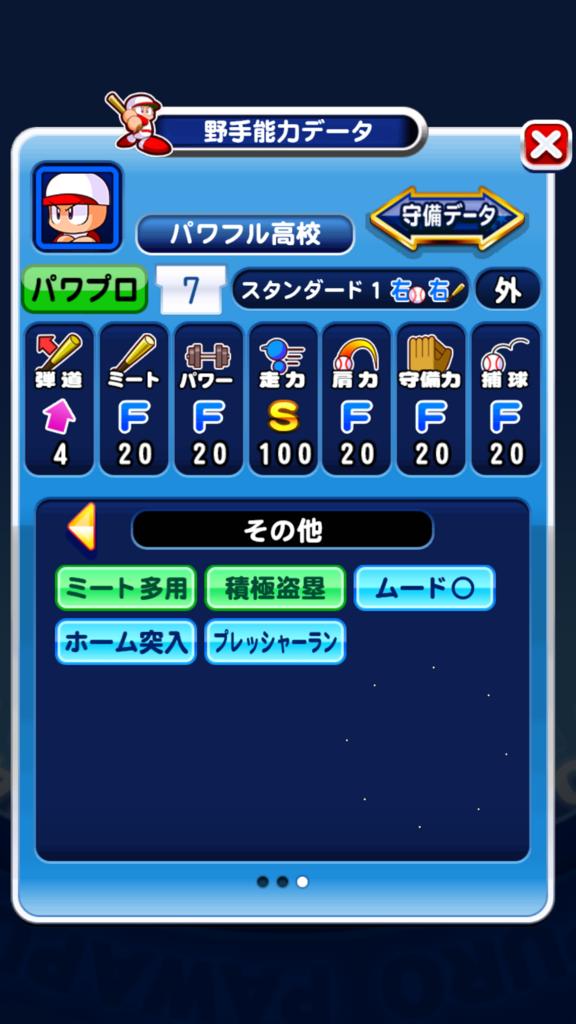 f:id:arimurasaji:20180729113730p:plain