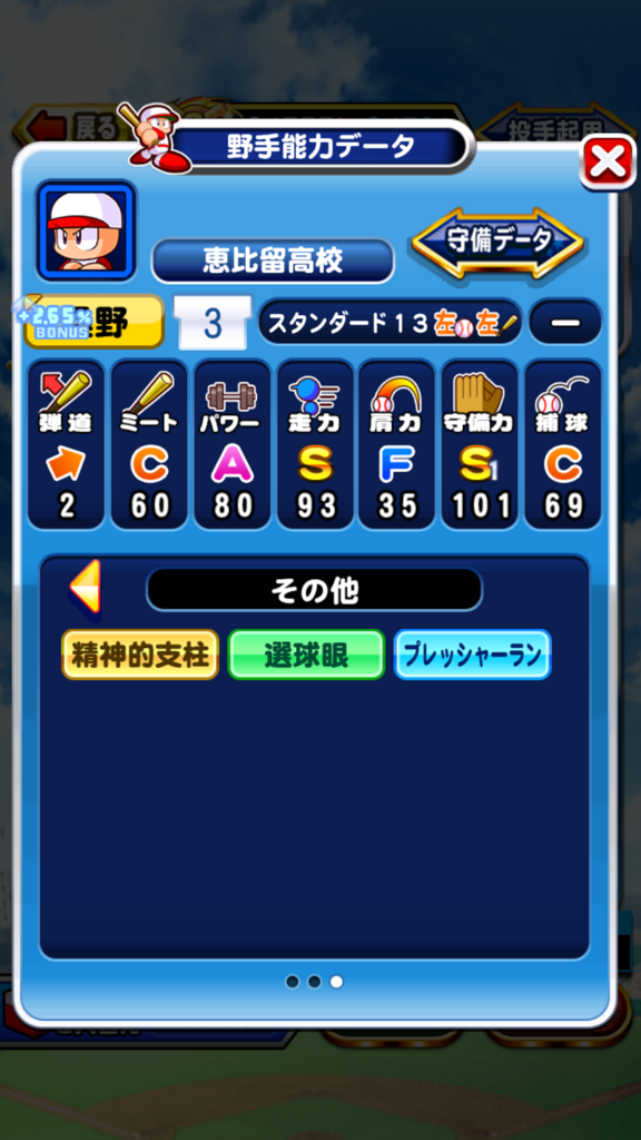 f:id:arimurasaji:20180731213357p:plain
