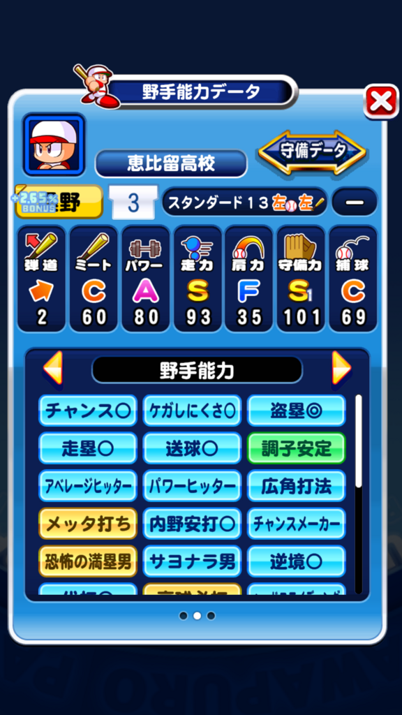 f:id:arimurasaji:20180731213403p:plain