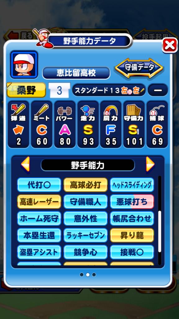 f:id:arimurasaji:20180731213409p:plain