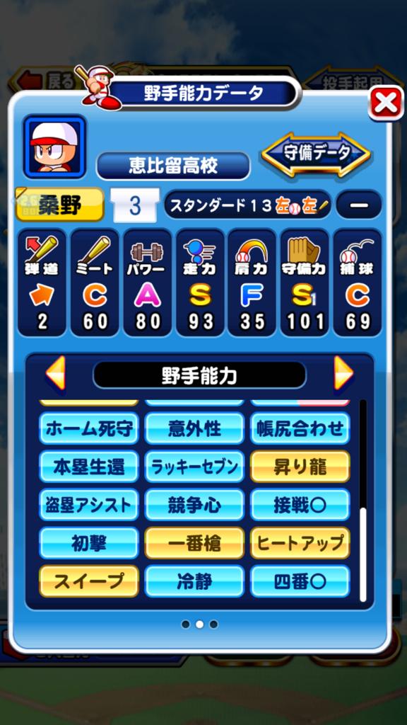 f:id:arimurasaji:20180731213415p:plain