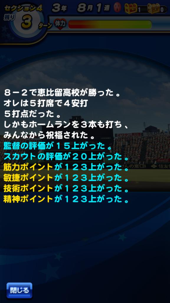 f:id:arimurasaji:20180731215646p:plain