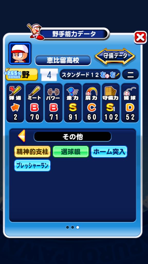 f:id:arimurasaji:20180804101348p:plain