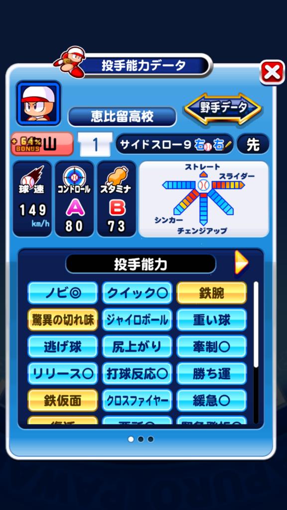 f:id:arimurasaji:20180808190543p:plain