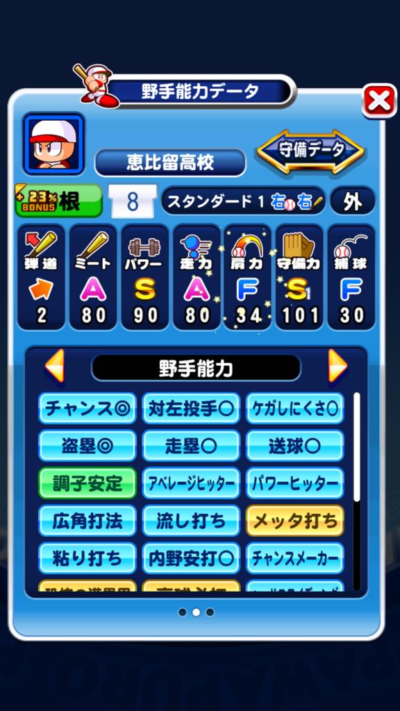f:id:arimurasaji:20180811162956p:plain