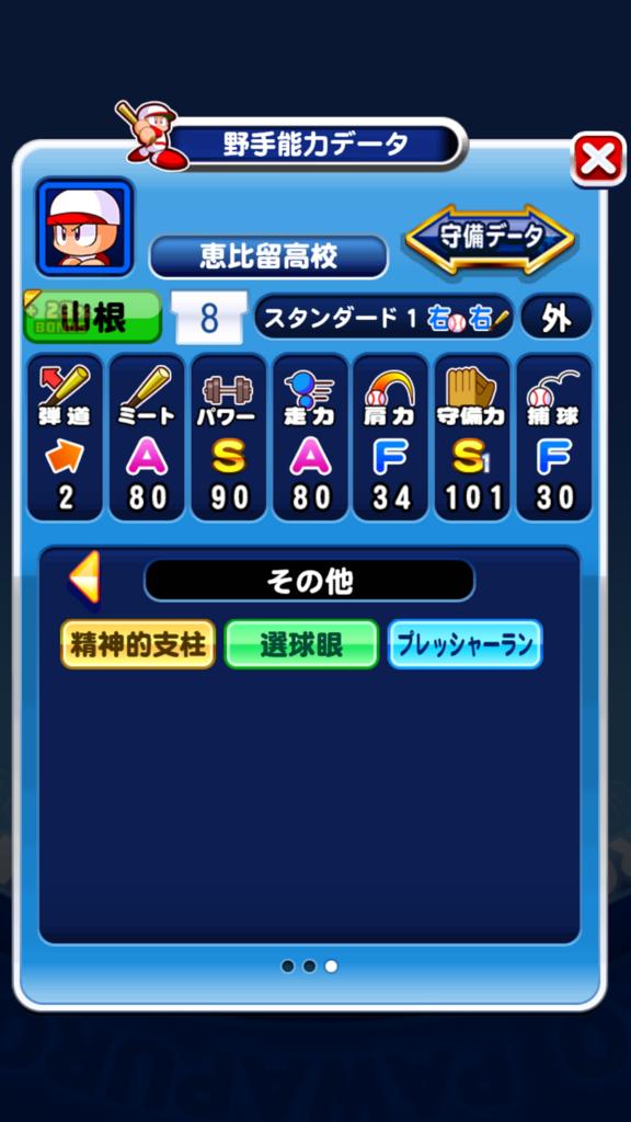 f:id:arimurasaji:20180811163037p:plain