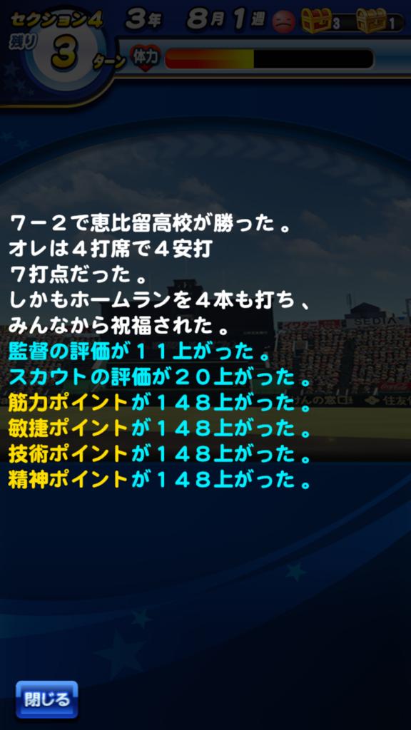 f:id:arimurasaji:20180811163828p:plain