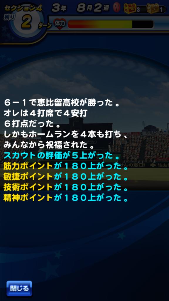 f:id:arimurasaji:20180811163907p:plain