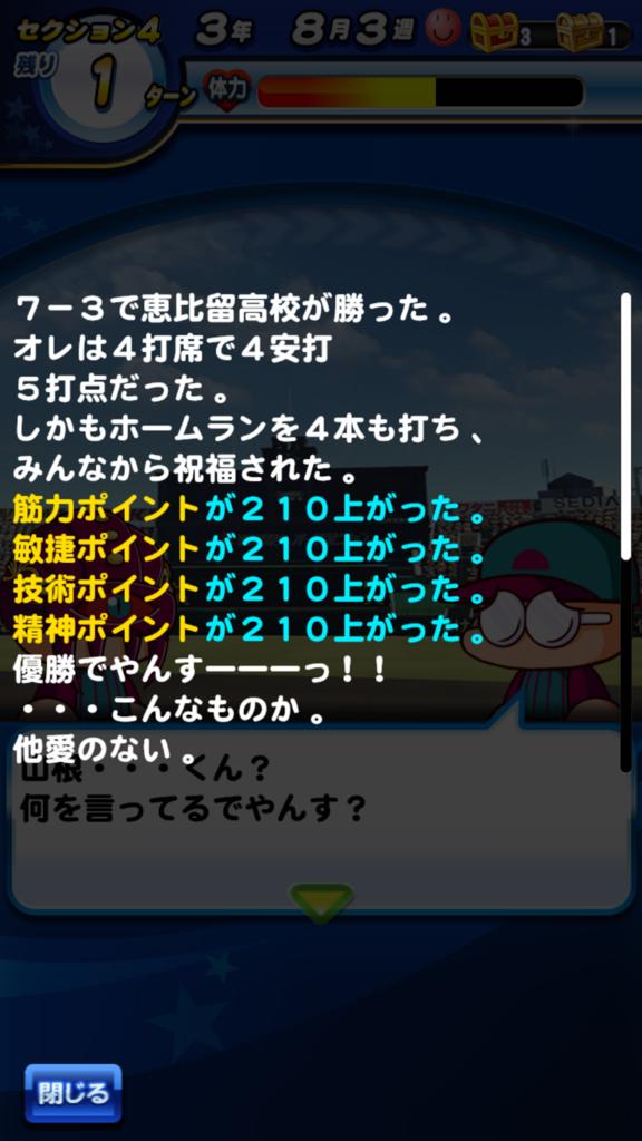 f:id:arimurasaji:20180811164027p:plain