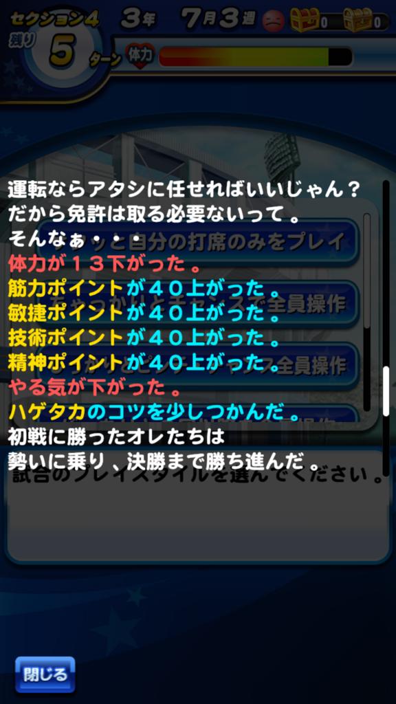 f:id:arimurasaji:20180812224425p:plain
