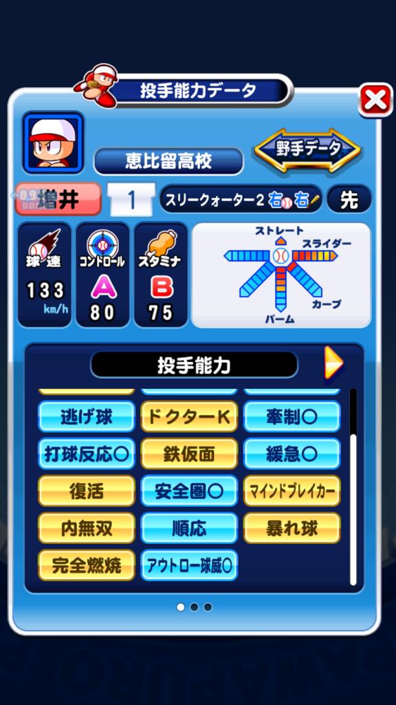 f:id:arimurasaji:20180815110601p:plain