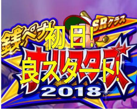 f:id:arimurasaji:20181005205536j:plain
