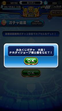 f:id:arimurasaji:20190101120017p:plain