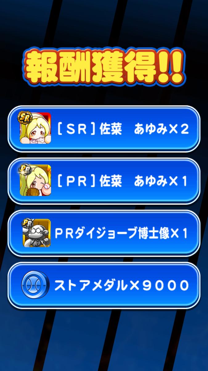 f:id:arimurasaji:20190527221121p:plain