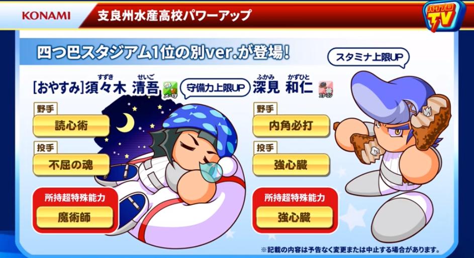 須々木 デッキ おやすみ