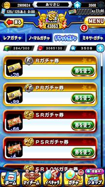 f:id:arimurasaji:20190622203908p:plain