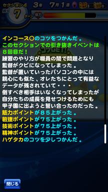 f:id:arimurasaji:20190713093544p:plain