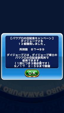 f:id:arimurasaji:20190825123456p:plain