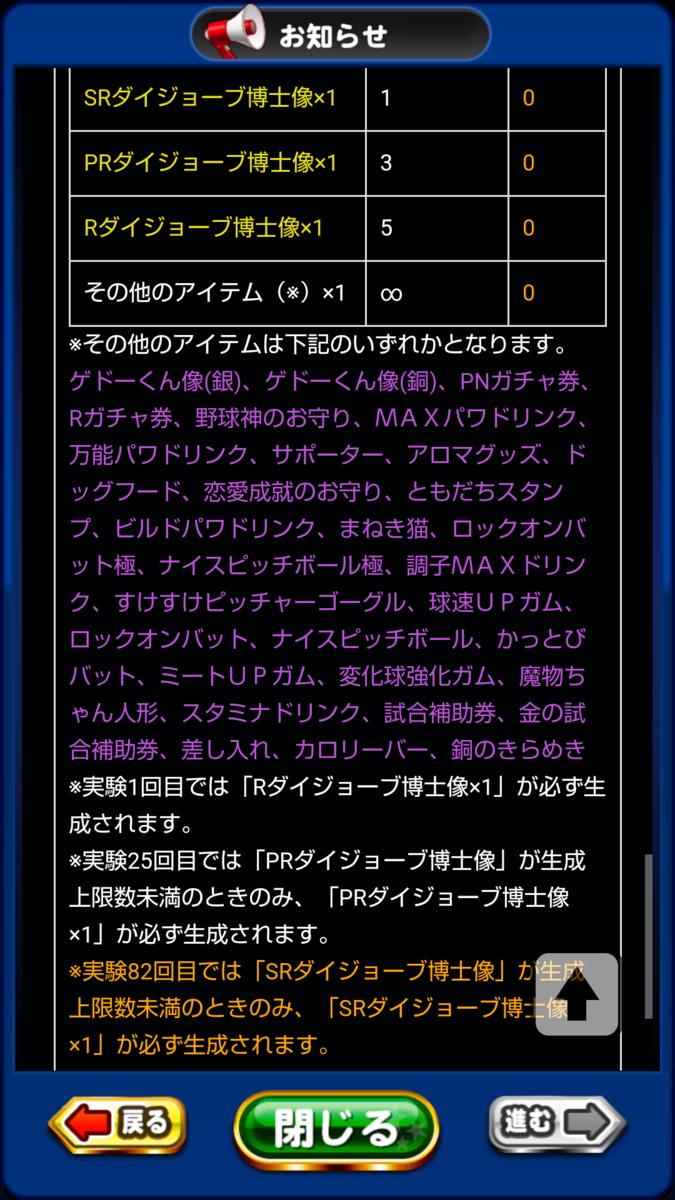 f:id:arimurasaji:20190901224925p:plain