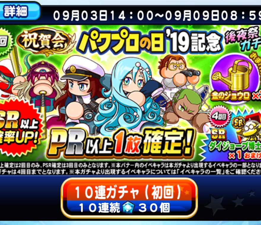 f:id:arimurasaji:20190904210831p:plain