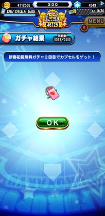 f:id:arimurasaji:20200101123956j:plain