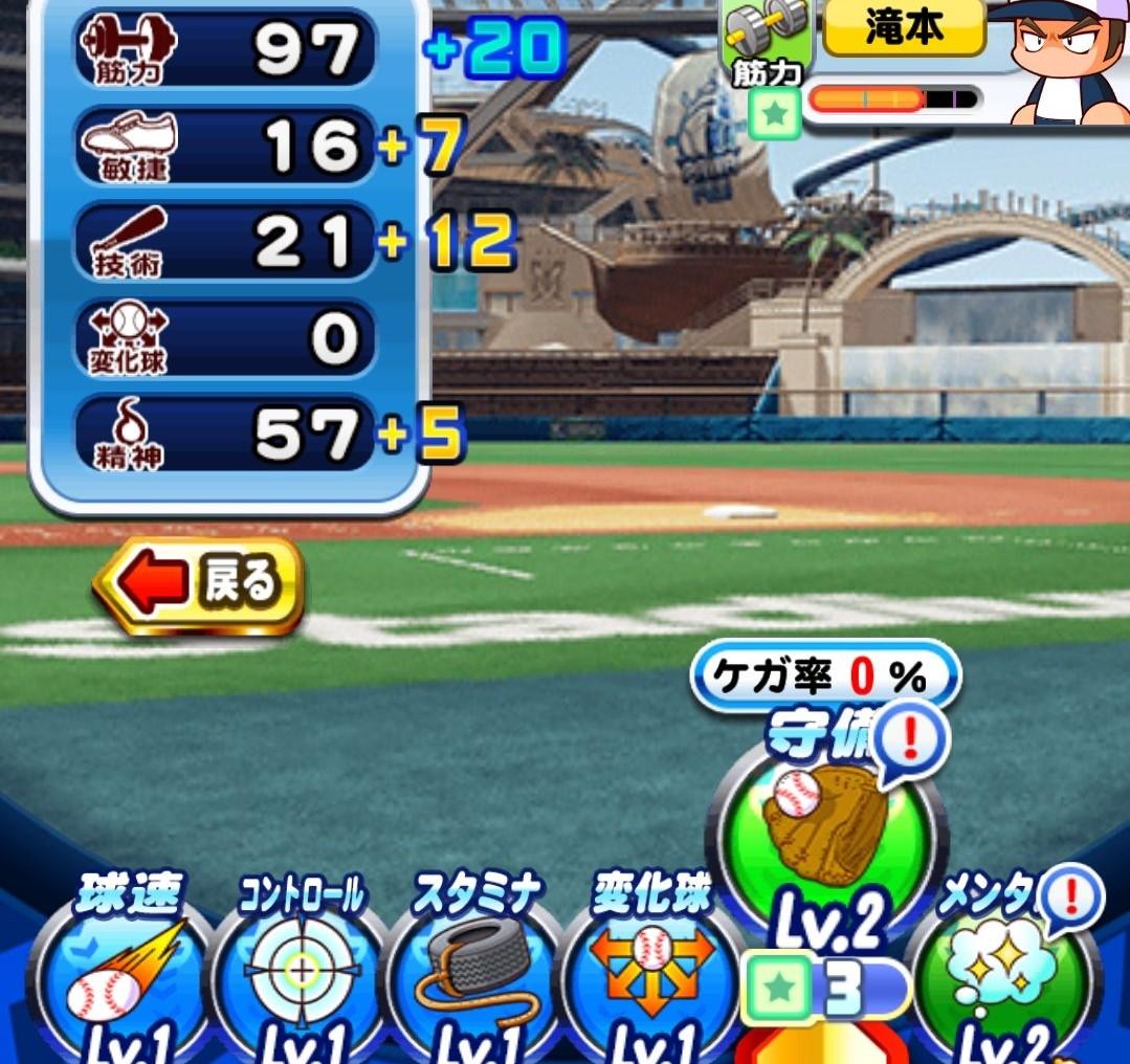 パワプロ 野手