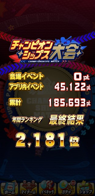 f:id:arimurasaji:20200115213948j:image