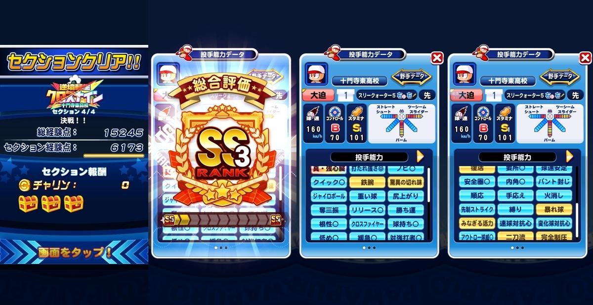 f:id:arimurasaji:20200408222127j:plain
