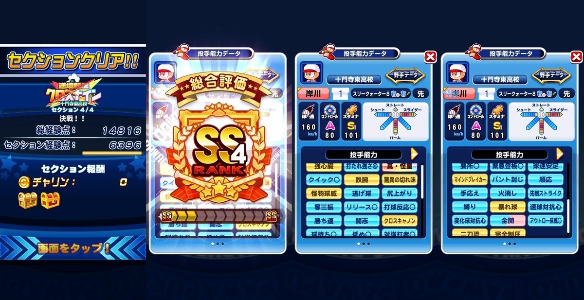f:id:arimurasaji:20200411102743j:plain