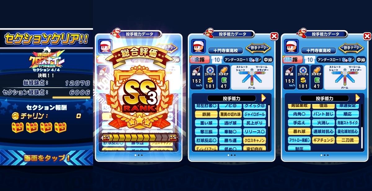 f:id:arimurasaji:20200411105827j:plain