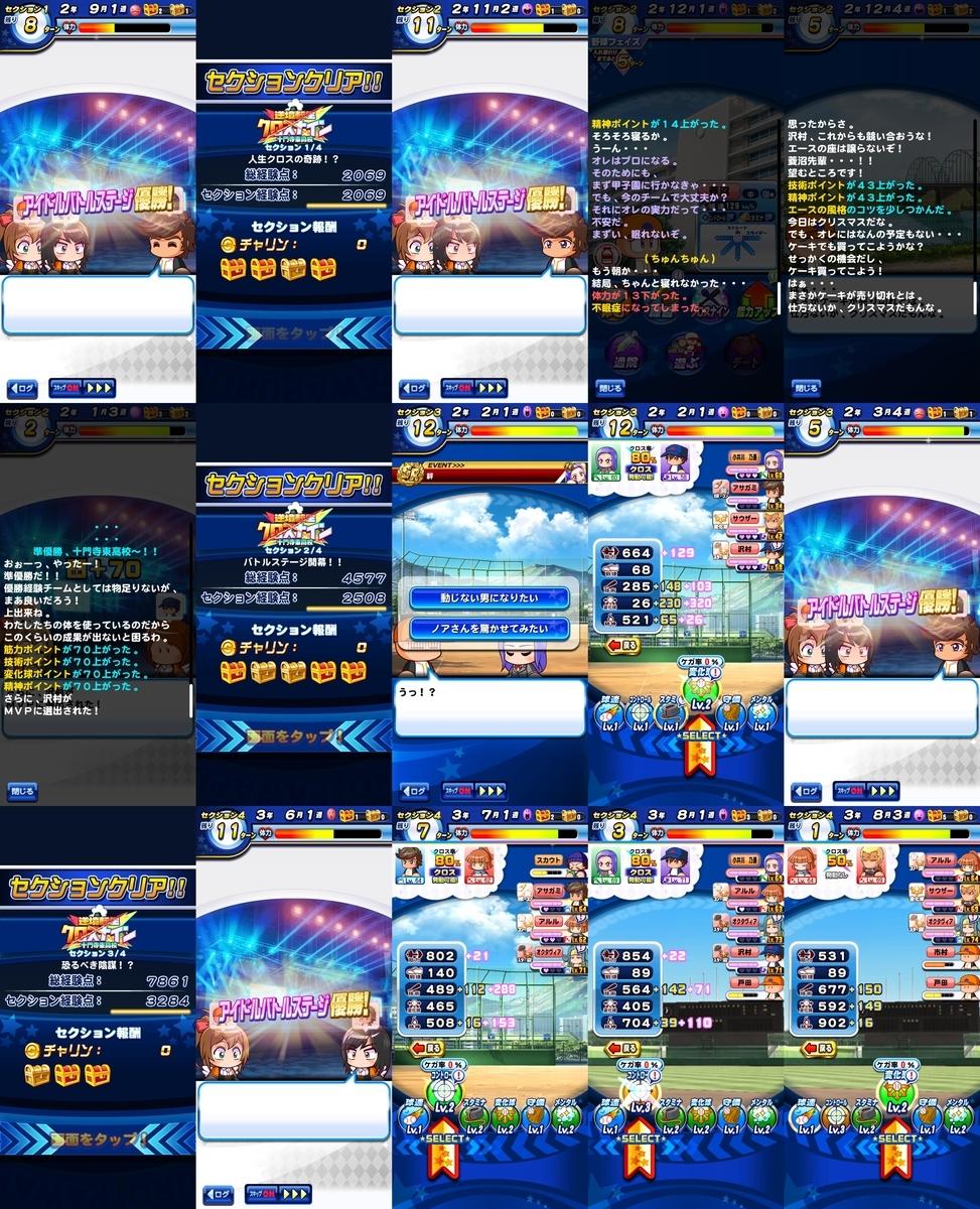 f:id:arimurasaji:20200411175118j:plain
