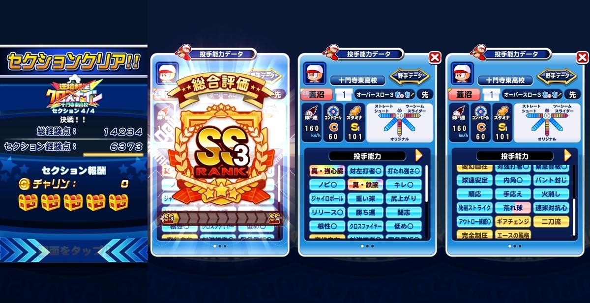 f:id:arimurasaji:20200411175224j:plain