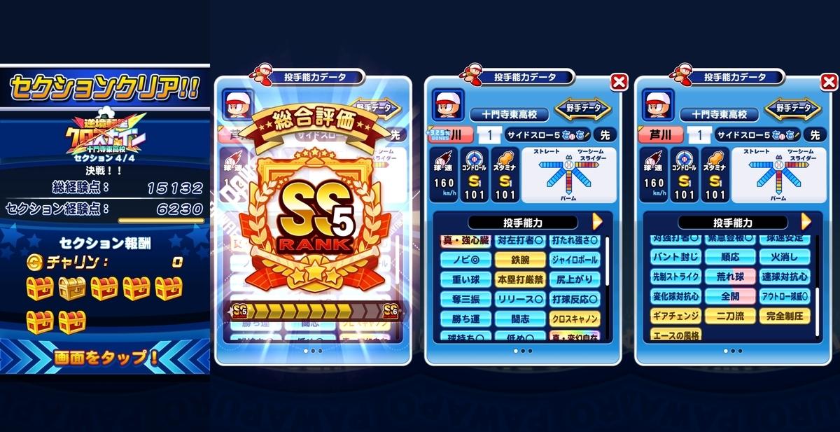 f:id:arimurasaji:20200411181242j:plain