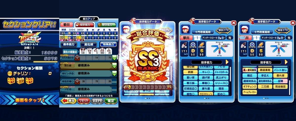 f:id:arimurasaji:20200412111606j:plain